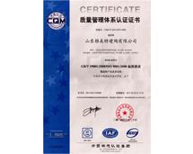 【雅美特】9000体系认证证书